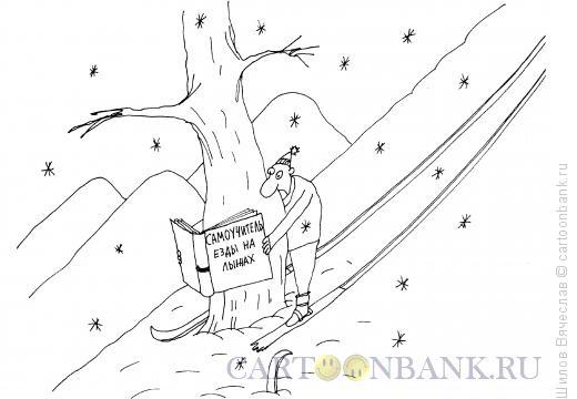Карикатура: Лыжник, Шилов Вячеслав