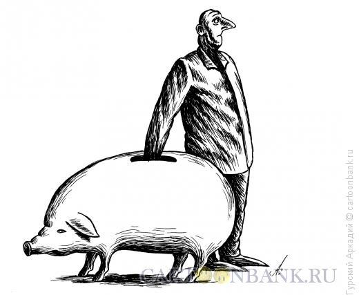 Карикатура: свинья-копилка, Гурский Аркадий