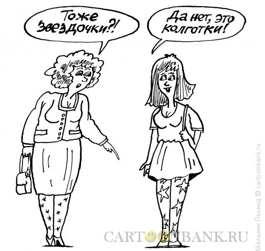 Карикатура: Женские проблемы, Мельник Леонид