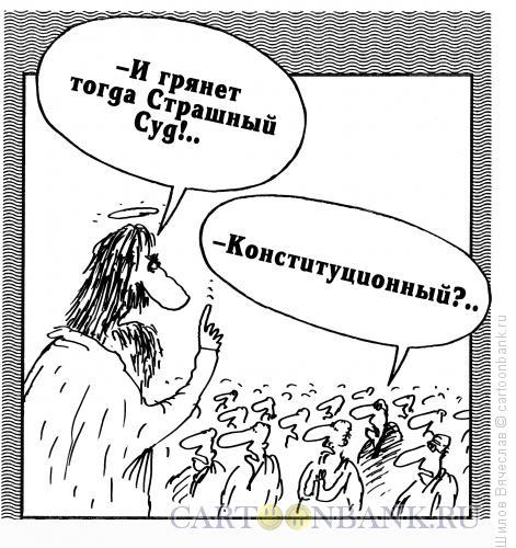 Картинки по запросу конституция карикатура