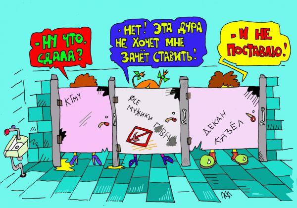 Карикатура: выбирай место правильно, leon2008