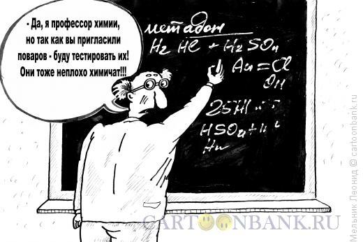 """Карикатура: Высшая жизненная """"химия"""", Мельник Леонид"""