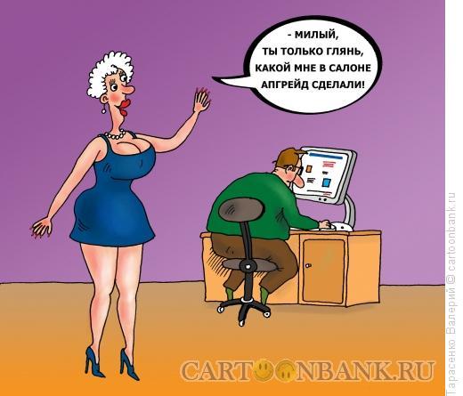 Карикатура: Апгрейд, Тарасенко Валерий