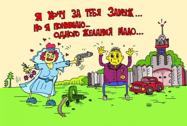 Карикатура: куда ты денешься, leon2008