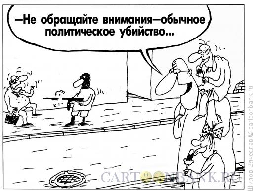 Карикатура: Обычное дело, Шилов Вячеслав