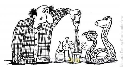 Карикатура: Вздрогнем!, Мельник Леонид