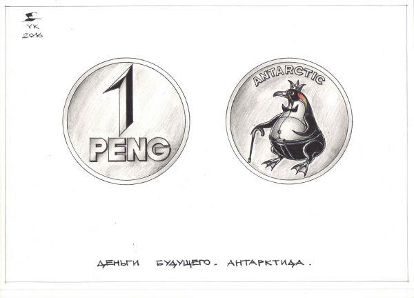 Карикатура: Деньги будущего . Антарктида ., Юрий Косарев