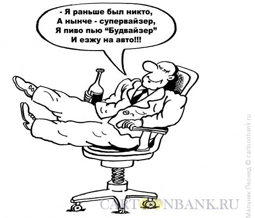 Карикатура: Карьера, Мельник Леонид