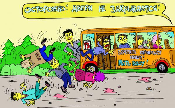 Карикатура: когда неисправен транспорт, leon2008