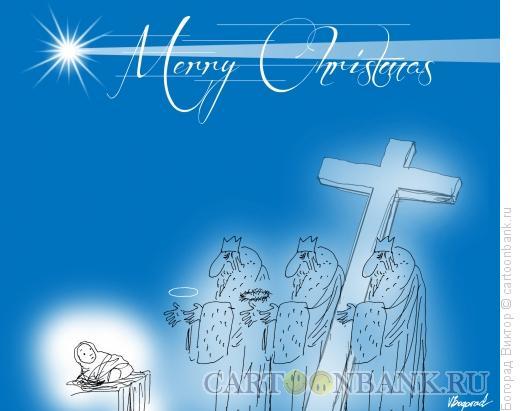 Карикатура: С Рождеством, Богорад Виктор