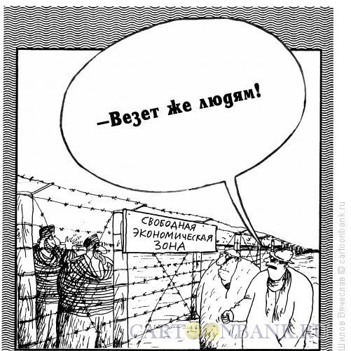 Карикатура: СЭЗ, Шилов Вячеслав