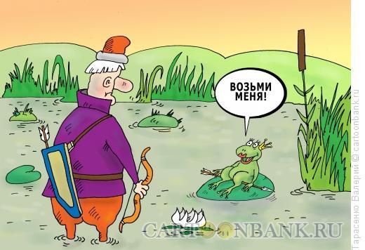 Карикатура: Заждавшаяся царевна, Тарасенко Валерий