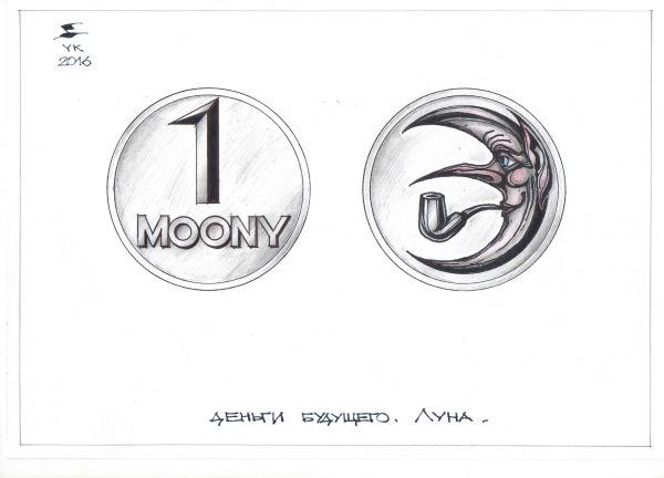 Карикатура: Деньги будущего . Луна ., Юрий Косарев