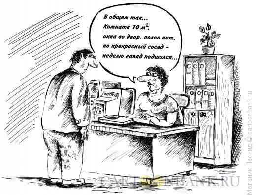 Карикатура: Повезло!!!, Мельник Леонид