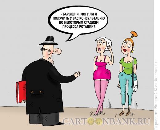 Карикатура: Процесс ротации, Тарасенко Валерий