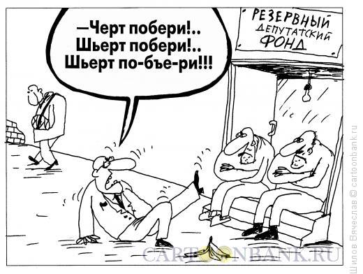 Карикатура: Резервный Фонд, Шилов Вячеслав
