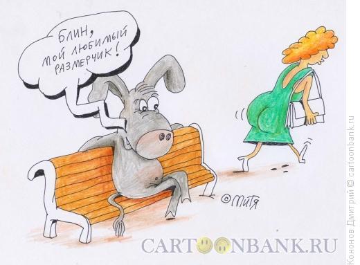 Карикатура: Любимый размерчик, Кононов Дмитрий