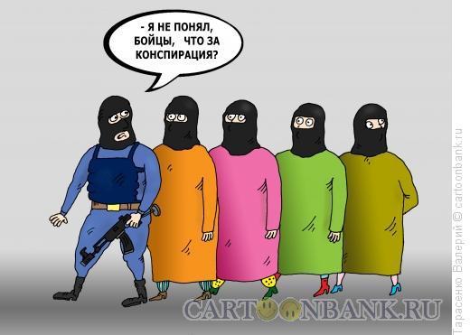 Карикатура: Отряд особого назначения, Тарасенко Валерий