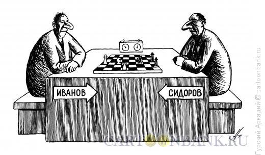 Карикатура: шахматисты, Гурский Аркадий