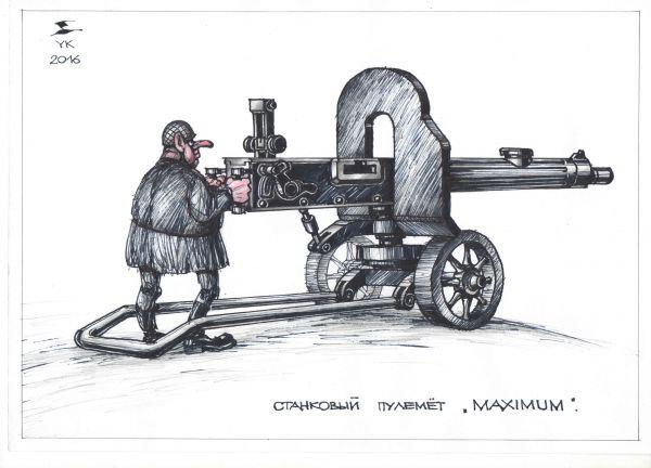 Карикатура: Станковый пулемет MAXIMUM ., Юрий Косарев