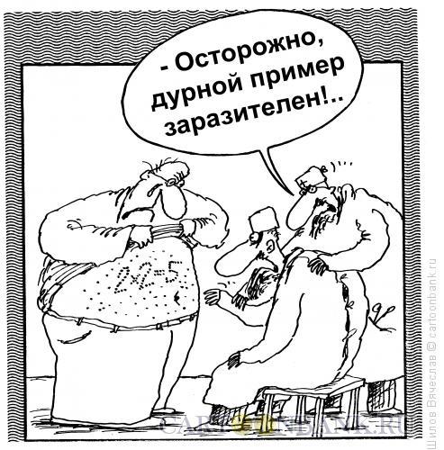 Карикатура: Дурной пример, Шилов Вячеслав