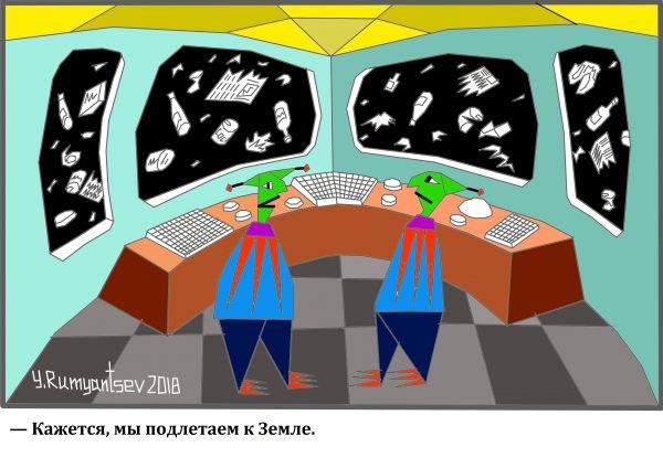 Карикатура: Инопланетянине., Юрий Румянцев