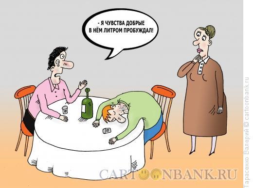 Карикатура: Добрые чувства, Тарасенко Валерий