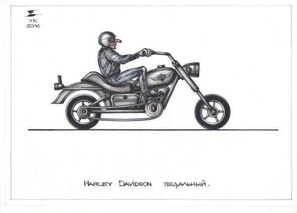 Карикатура: Harley Davidson педальный ., Юрий Косарев