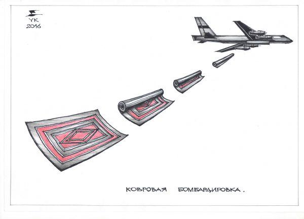 Карикатура: Ковровая бомбардировка ., Юрий Косарев