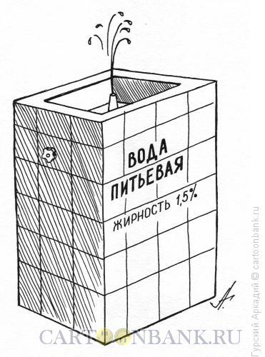 Карикатура: питьевая вода, Гурский Аркадий