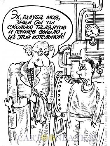 Карикатура: Котельная- колыбель гениев, Мельник Леонид
