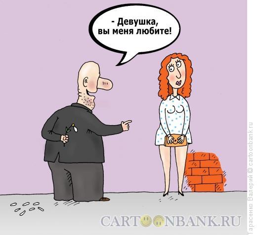 Карикатура: Последний лепесток, Тарасенко Валерий
