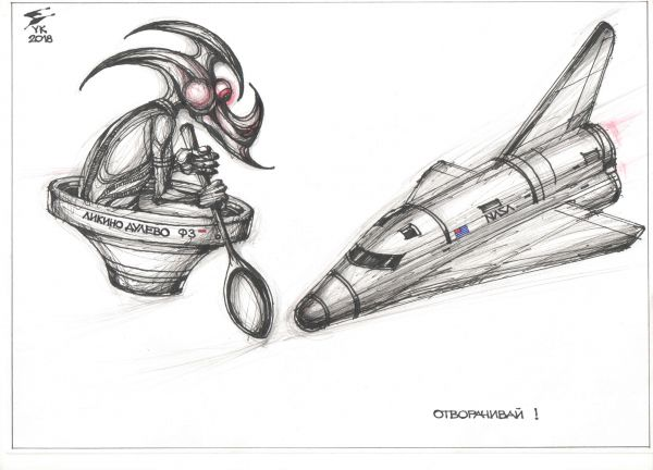 Карикатура: Отворачивай !, Юрий Косарев