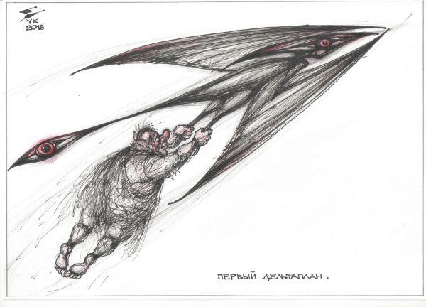 Карикатура: Первый дельтаплан ., Юрий Косарев