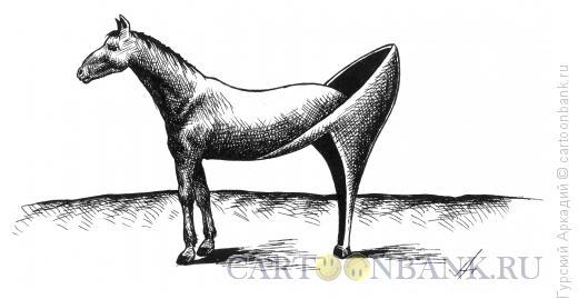 Карикатура: лошадь-шпилька, Гурский Аркадий
