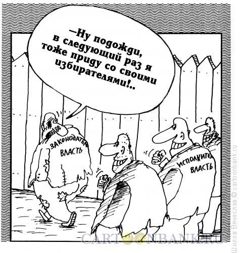 Карикатура: Реальная угроза, Шилов Вячеслав