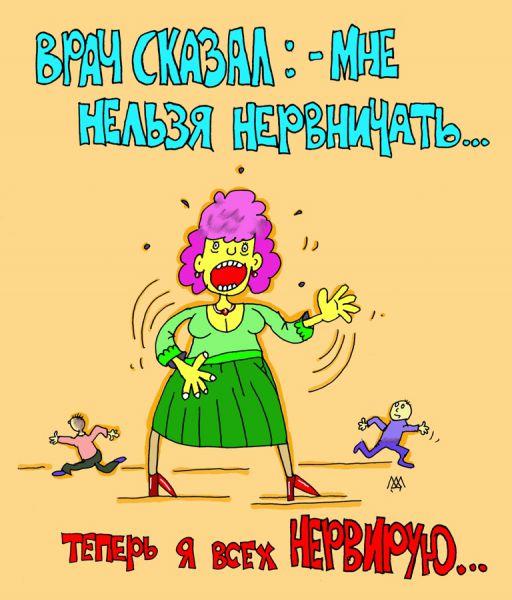 Карикатура: женщины... женщины..., leon2008