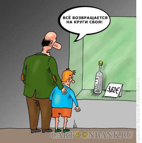 Карикатура: D?j? vu, Тарасенко Валерий