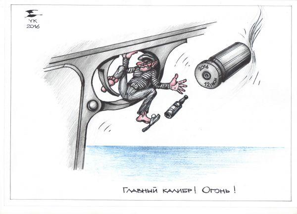 Карикатура: Главный калибр ! Огонь !, Юрий Косарев