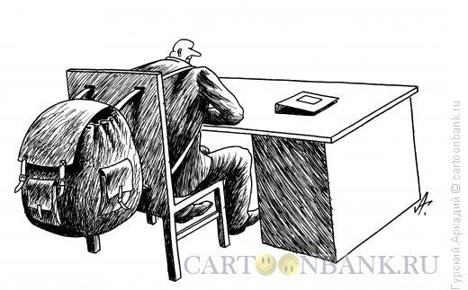 Карикатура: чиновник с рюкзаком, Гурский Аркадий