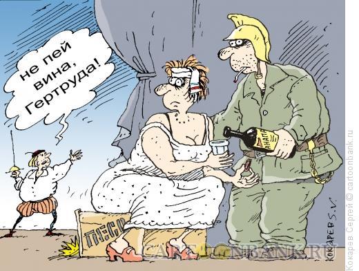 Карикатура: кулисы, Кокарев Сергей