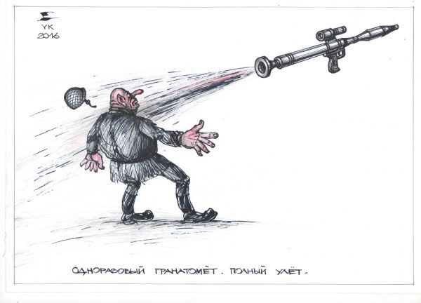 Карикатура: Одноразовый гранатомет - полный улет ., Юрий Косарев