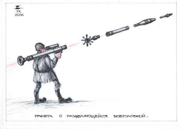 Карикатура: Ракета с разделяющейся боеголовкой ., Юрий Косарев