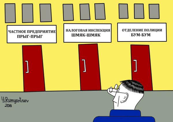 Карикатура: Поддержка малого бизнеса., Юрий Румянцев