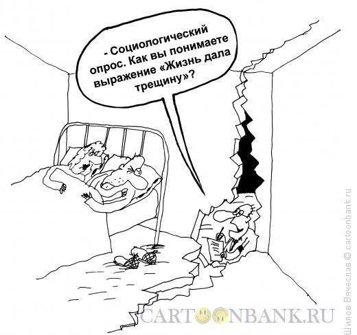 Карикатура: Трещина, Шилов Вячеслав