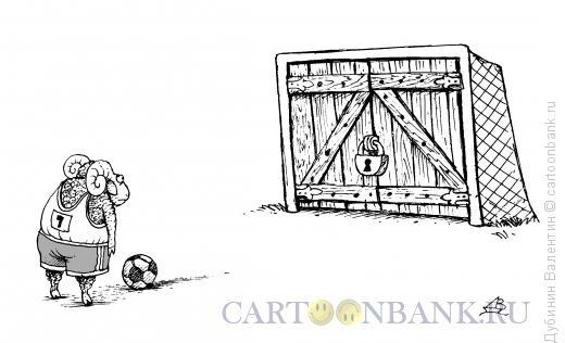 Карикатура: Ворота, Дубинин Валентин