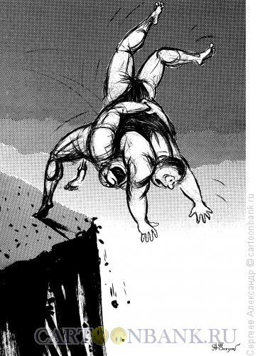 Карикатура: Два борца, Сергеев Александр