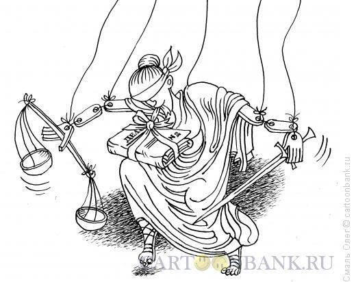 Карикатура: Фемида-марионетка, Смаль Олег