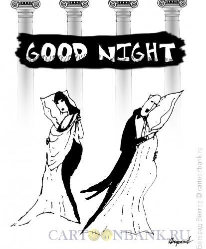 Карикатура: Good night, Богорад Виктор