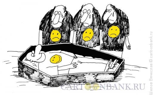 Карикатура: Похоронные смайлики, Шилов Вячеслав